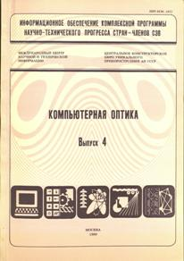 Journal of Computer Optics. Volime 01